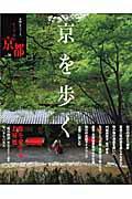 とっておき京都(vol.10)