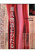 とっておき京都(vol.11)