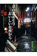 とっておき京都(vol.12)