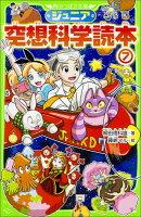 ジュニア空想科学読本(7)