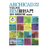ArchiCAD22ではじめるBIM設計入門[基本・実施設計編]