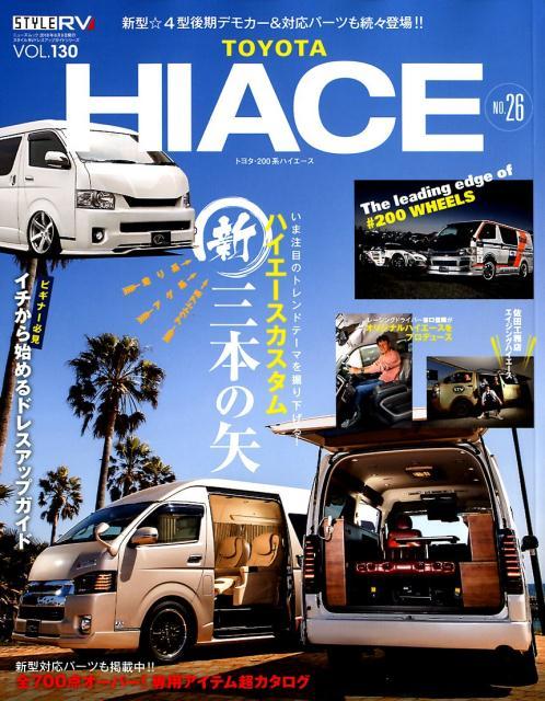 トヨタハイエース(no.26) STYLE RV (ニューズムック RVドレスアップガイドシリーズ vol.13)