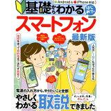 基礎からわかるはじめてのスマートフォン最新版 (EIWA MOOK らくらく講座 303)