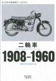 二輪車(1908-1960) 日本の自動車アーカイヴス [ 自動車史料保存委員会 ]