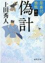 禁裏付雅帳十一 偽計 (徳間文庫) [ 上田秀人 ]