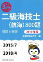 二級海技士(航海)800題(2019年版(2015/7〜2) 問題と解答 (最近3か年シリーズ) [ 航海技術研究会 ]