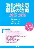 消化器疾患最新の治療(2015-2016)