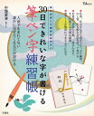 30日できれいな字が書ける筆ペン字練習帳 (TJ mook) [ 中塚翠濤 ]