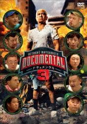 HITOSHI MATSUMOTO Presents ドキュメンタル シーズン3