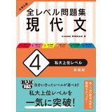 大学入試全レベル問題集現代文(4)新装版 私大上位レベル