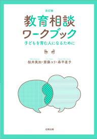 教育相談ワークブック【改訂版】 [ 桜井 美加 ]
