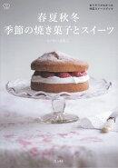春夏秋冬 季節の焼き菓子とスイーツ