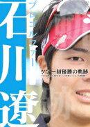 プロゴルファー石川遼 ツアー初優勝の軌跡 〜マイナビABCチャンピオンシップ2008〜