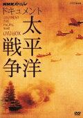 【予約】NHKスペシャル ドキュメント太平洋戦争 DVD BOX