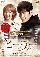 ヒーラー〜最高の恋人〜 DVD-BOX2