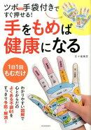 ツボmap手袋付きですぐ押せる!手をもめば健康になる