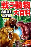 戦う動物大百科最強獣王決定戦