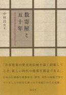 【バーゲン本】数寄屋と五十年ー茶の建築の研究と和の創造をたどる