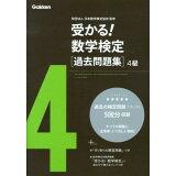 受かる!数学検定過去問題集4級新版
