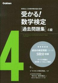 受かる!数学検定過去問題集4級新版 [ 学研教育出版 ]