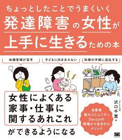 ちょっとしたことでうまくいく 発達障害の女性が上手に生きるための本 [ 沢口 千寛 ]