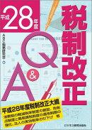 税制改正Q&A(平成28年度)
