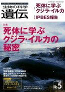 生物の科学遺伝(Vol.73 No.5(201)