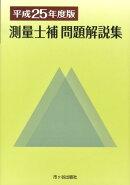 測量士補問題解説集(平成25年度版)
