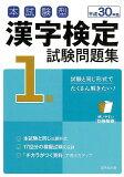 漢字検定1級試験問題集(平成30年版)