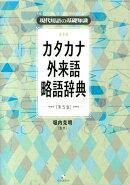 カタカナ・外来語 略語辞典 第5版