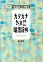 カタカナ・外来語 略語辞典 第5版 [ 堀内 克明 ]