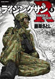 ライジングサンR(8) (アクションコミックス) [ 藤原さとし ]