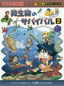 微生物のサバイバル(2) (かがくるBOOK 科学漫画サバイバルシリーズ 59) [ ゴムドリco. ]