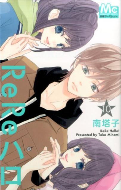 ReReハロ(10) (マーガレットコミックス) [ 南塔子 ]