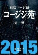 コージジ苑(第1版(2015))