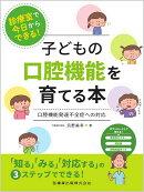 診療室で今日からできる!子どもの口腔機能を育てる本