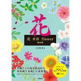 花 水彩  flower 素材集