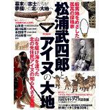 松浦武四郎とアイヌの大地 (DIA Collection)