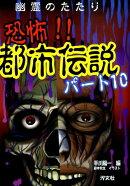 恐怖!!都市伝説(パート10)