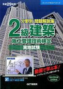 分野別問題解説集2級建築施工管理技術検定実地試験(平成29年度)