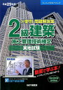 分野別問題解説集2級建築施工管理技術検定実地試験(平成29年度) (スーパーテキストシリーズ) [ 森野安信 ]