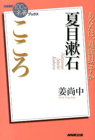 夏目漱石こころ (NHK「100分de名著」ブックス) [ 姜尚中 ]
