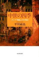 中世の四季復刻新版
