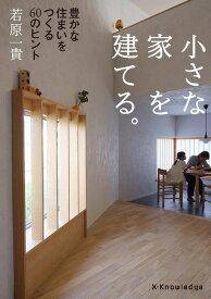 小さな家を建てる。 豊かな住まいをつくる60のヒント [ 若原一貴 ]