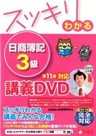 スッキリわかる 日商簿記3級 商業簿記 第11版対応講義DVD [ TAC出版編集部 ]