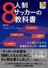 8人制サッカーの教科書 [ 内藤清志 ]