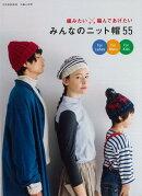 【バーゲン本】みんなのニット帽55-編みたい×編んであげたい