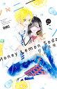 ハニーレモンソーダ 14 (りぼんマスコットコミックス) [ 村田 真優 ]