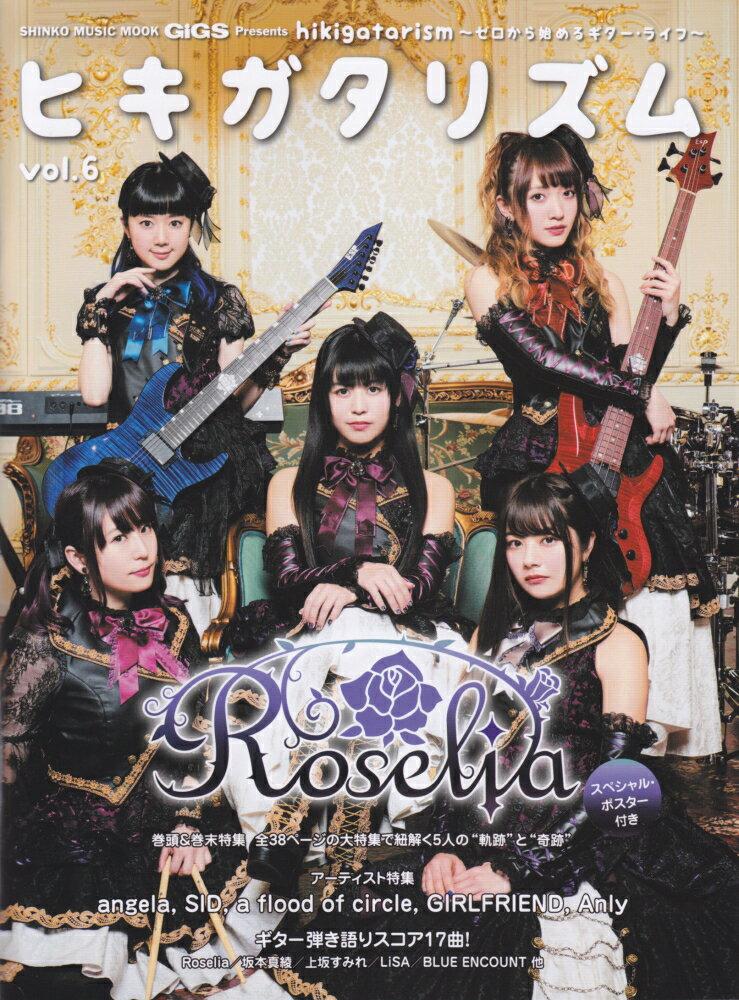 ヒキガタリズム(vol.6) ゼロから始めるギター・ライフ (SHINKO MUSIC MOOK GiGS Present)