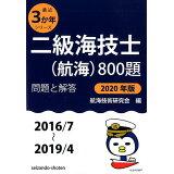 二級海技士(航海)800題(2020年版(2016/7~2) (最近3か年シリーズ)